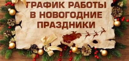 График работы магазина вновогодние праздники!