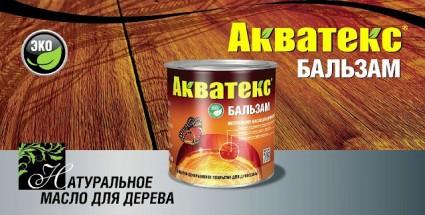 Акватекс